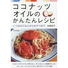ココナッツオイルのかんたんレシピ いつものごはんからおやつまで/白崎裕子/レシピ