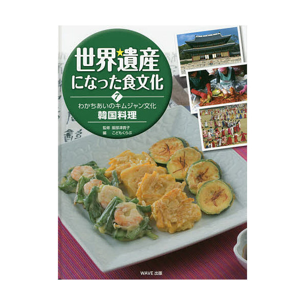 世界遺産になった食文化 7/服部津貴子/こどもくらぶ