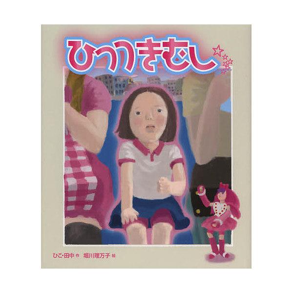 ひっつきむし/ひこ・田中/堀川理万子/子供/絵本