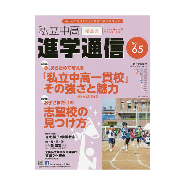 私立中高進学通信関西版 No.65(2016)