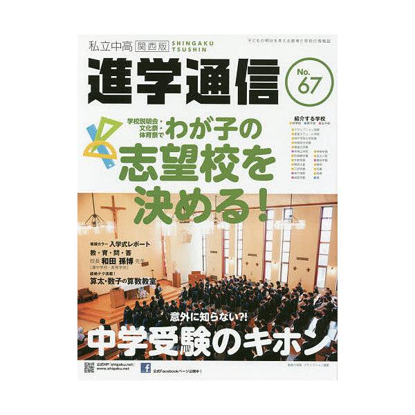 私立中高進学通信関西版 No.67(2017)