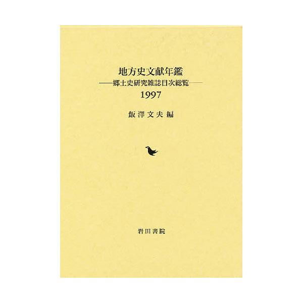 地方史文献年鑑 郷土史研究雑誌目次総覧 1997/飯沢文夫