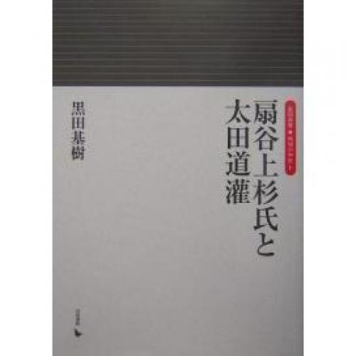 扇谷上杉氏と太田道潅/黒田基樹