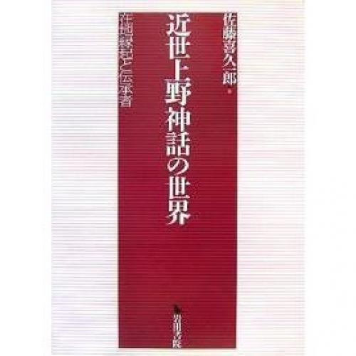近世上野神話の世界 在地縁起と伝承者/佐藤喜久一郎