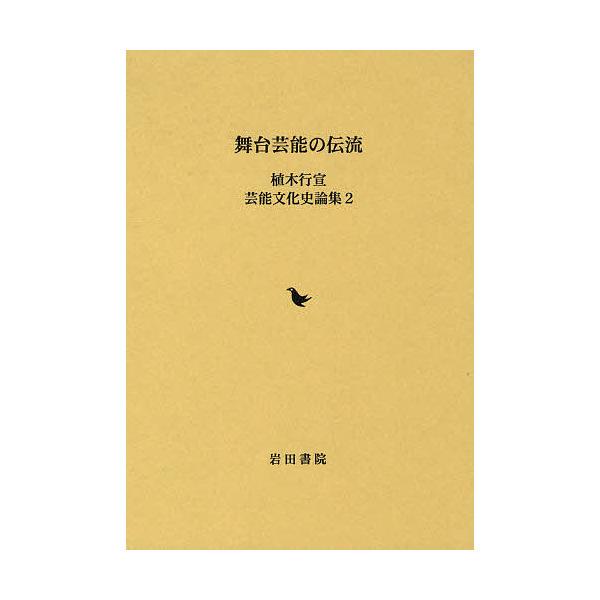 舞台芸能の伝流/植木行宣