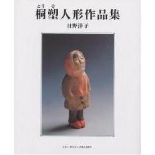 桐塑人形作品集/日野洋子