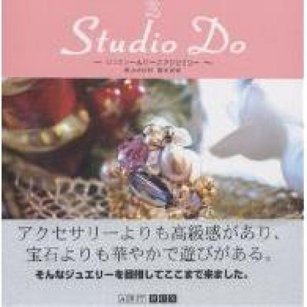 Studio do ジュエリー&ビーズアクセサリー/奥山さゆり/青木美穂
