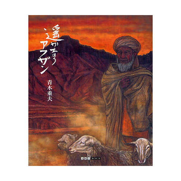 LOHACO - 遥かなりアフガン/青木...