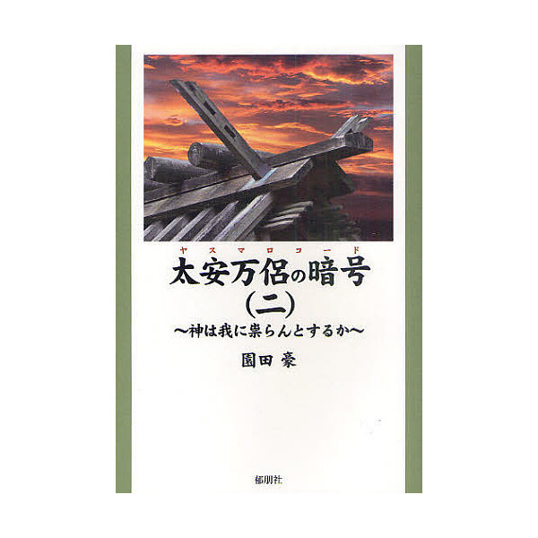 太安万侶の暗号(ヤスマロコード) 2/園田豪
