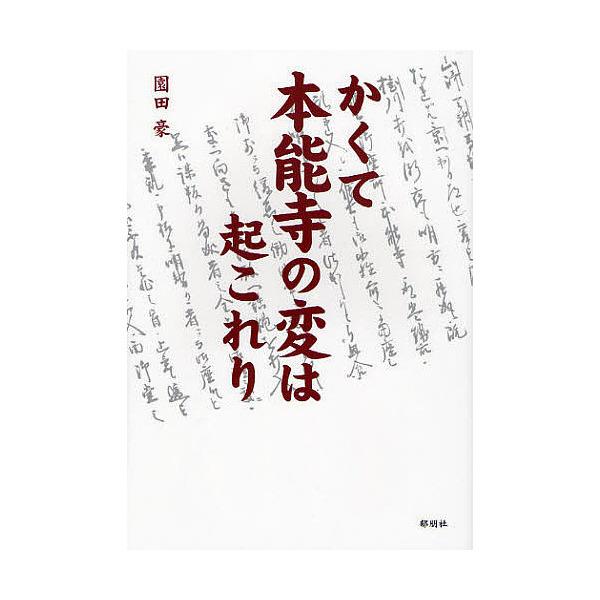 かくて本能寺の変は起これり/園田豪