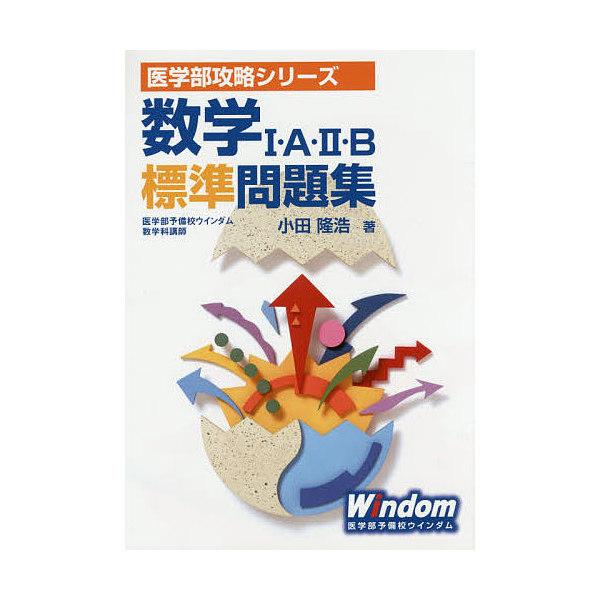 数学1・A・2・B標準問題集/小田隆浩