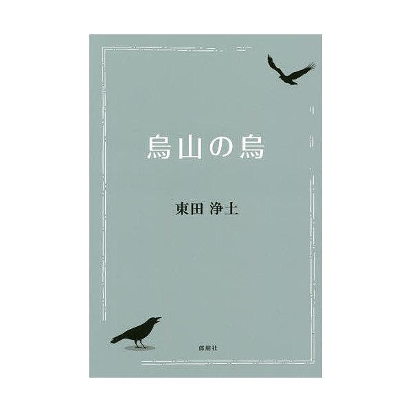 烏山の烏/東田浄土