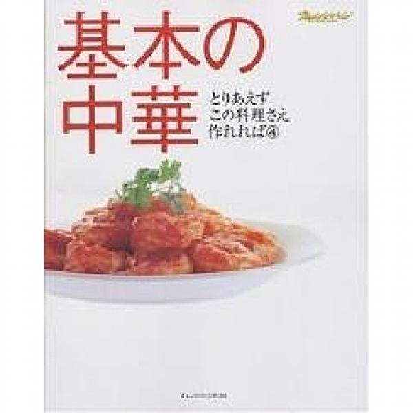 基本の中華/レシピ