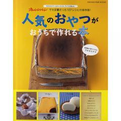 人気のおやつがおうちで作れる本 『オレンジページ』で大反響だった107レシピの保存版!