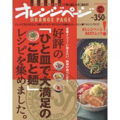 好評の「ひと皿で大満足のご飯と麺」レシピを集めました。 定番メニューに加えたい、納得の食べごたえ! いいとこどり保存版「ご飯と麺レシピ」BEST