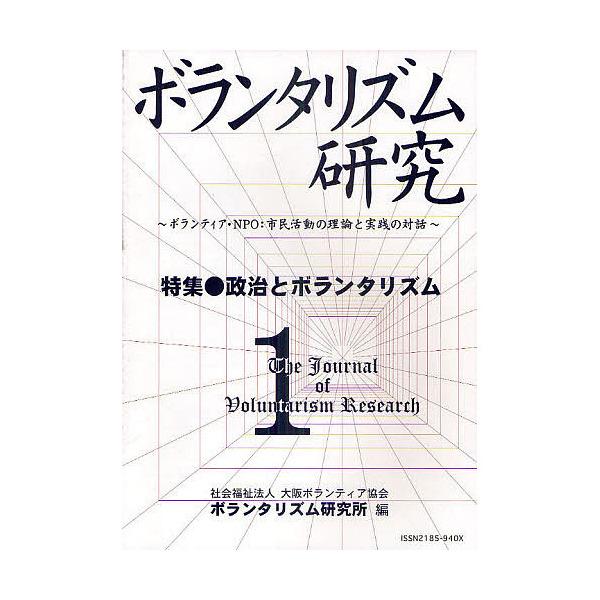 ボランタリズム研究 第1号/大阪ボランティア協会ボランタリズム研究所