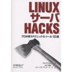 LinuxサーバHacks プロが使うテクニック&ツール100選/RobFlickenger/イメージズ・アンド・ワーズ