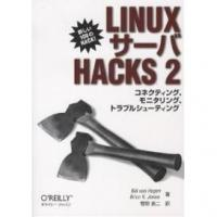 LinuxサーバHacks 2/BillvonHagen/BrianK.Jones/菅野良二