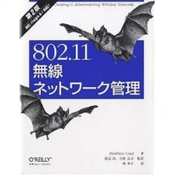 802.11無線ネットワーク管理/MatthewGast/林秀幸