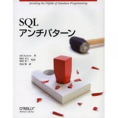 SQLアンチパターン/BillKarwin/和田卓人/和田省二