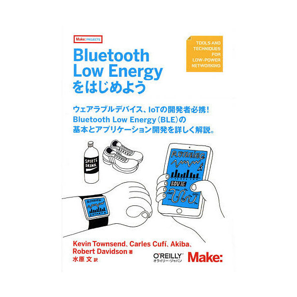 Bluetooth Low Energyをはじめよう/KevinTownsend/CarlesCufi/Akiba