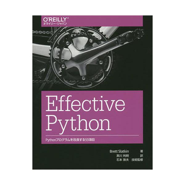 Lohaco Effective Python Pythonプログラムを改良する59項目