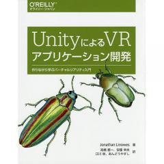 UnityによるVRアプリケーション開発 作りながら学ぶバーチャルリアリティ入門/JonathanLinowes/高橋憲一/安藤幸央