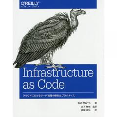 Infrastructure as Code クラウドにおけるサーバ管理の原則とプラクティス/KiefMorris/宮下剛輔/長尾高弘