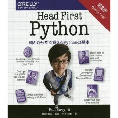 Head First Python 頭とからだで覚えるPythonの基本/PaulBarry/嶋田健志/木下哲也