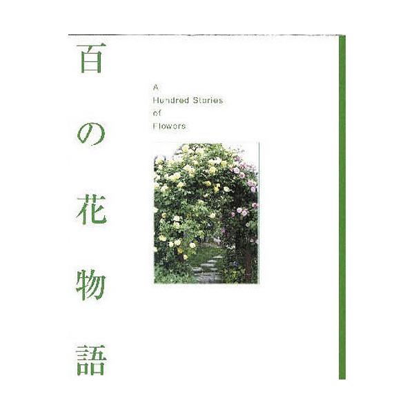 百の花物語/高橋静香