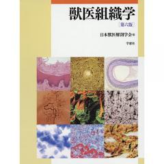 獣医組織学/日本獣医解剖学会