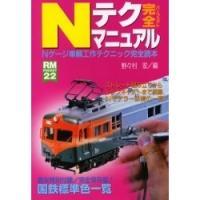 Nテク完全(パーフェクト)マニュアル Nゲージ車輌工作テクニック完全読本/野々村宏