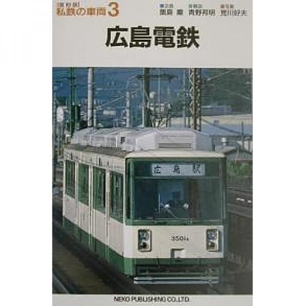 LOHACO - 私鉄の車両 3 復刻版/...
