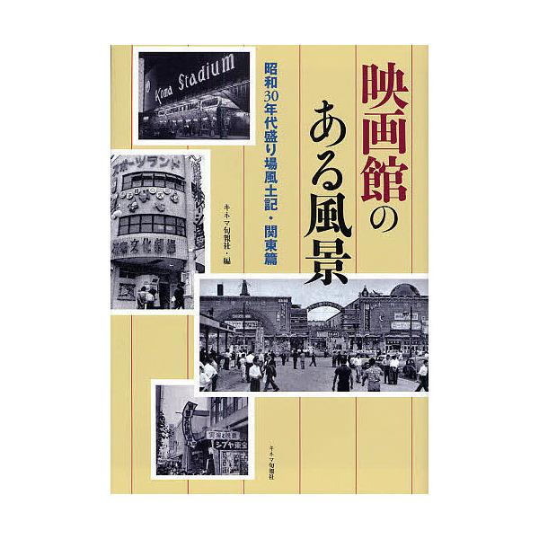 映画館のある風景 昭和30年代盛り場風土記 関東篇/キネマ旬報社