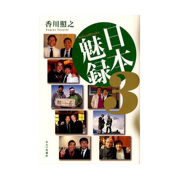 日本魅録 3/香川照之