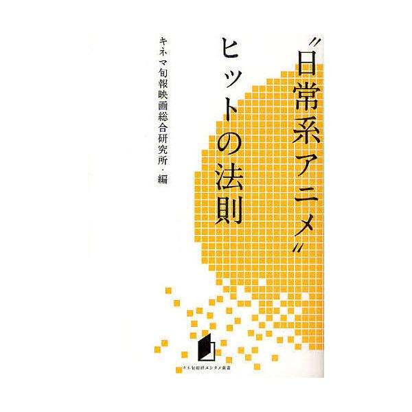 """""""日常系アニメ""""ヒットの法則/キネマ旬報映画総合研究所"""