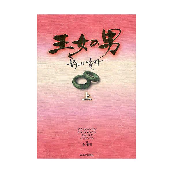 王女の男 上/キムジョンミン/チョジョンジュ/キムウク