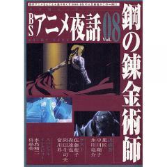BSアニメ夜話 8 鋼の錬金術師