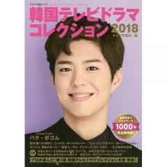 韓国テレビドラマコレクション 2018/キネマ旬報社
