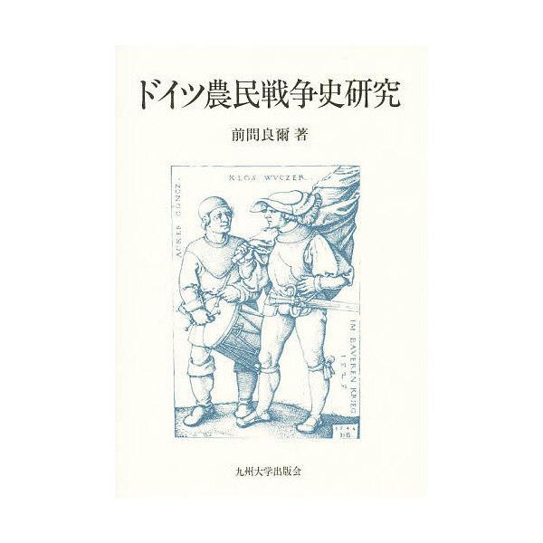 ドイツ農民戦争史研究/前間良爾