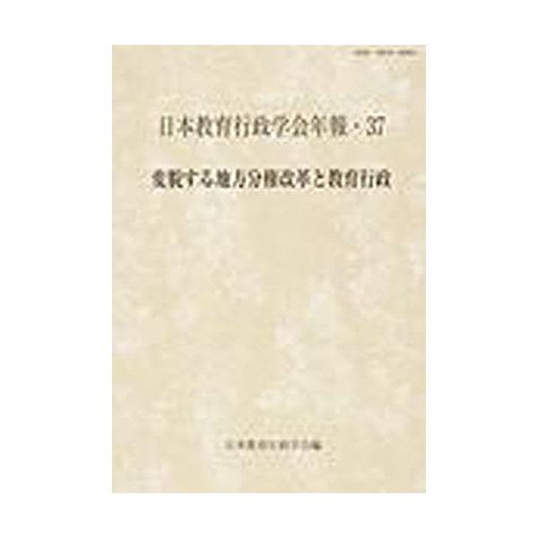 変貌する地方分権改革と教育行政/日本教育行政学会