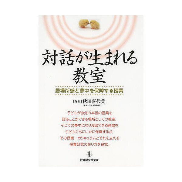 対話が生まれる教室 居場所感と夢中を保障する授業/秋田喜代美