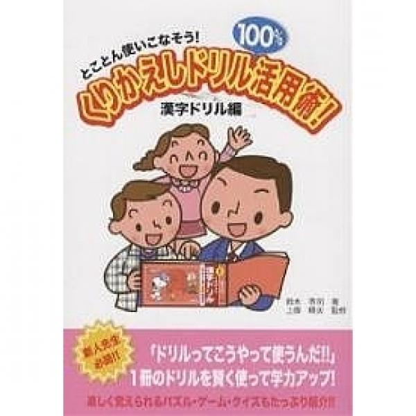 くりかえしドリル100%活 漢字ドリル編/鈴木啓司