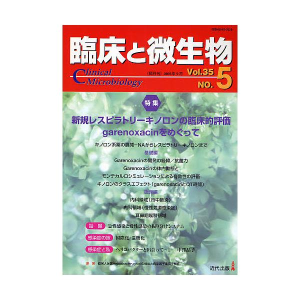 臨床と微生物 Vol.35No.5(2008年9月)