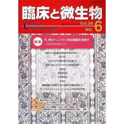 臨床と微生物 Vol.36No.6(2009年11月)