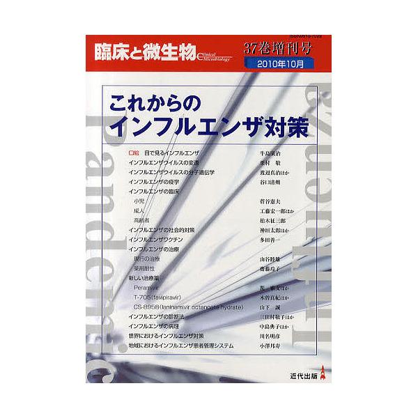 臨床と微生物 Vol.37増刊号(2010年10月)