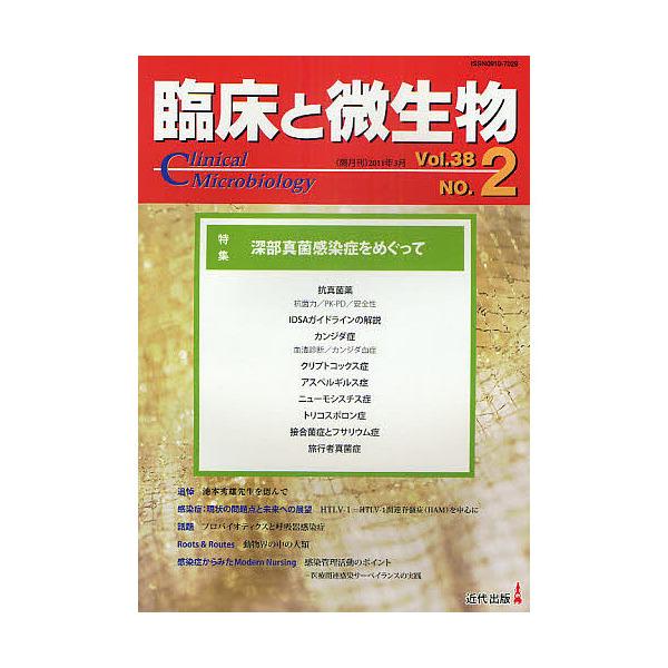 臨床と微生物 Vol.38No.2(2011年3月)