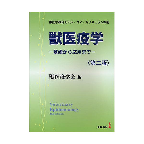 獣医疫学 基礎から応用まで/獣医疫学会