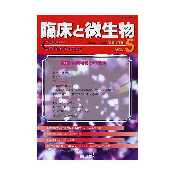 臨床と微生物 Vol.40No.5(2013年9月)