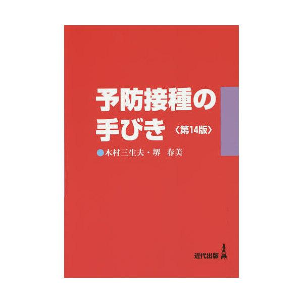 予防接種の手びき/木村三生夫/堺春美